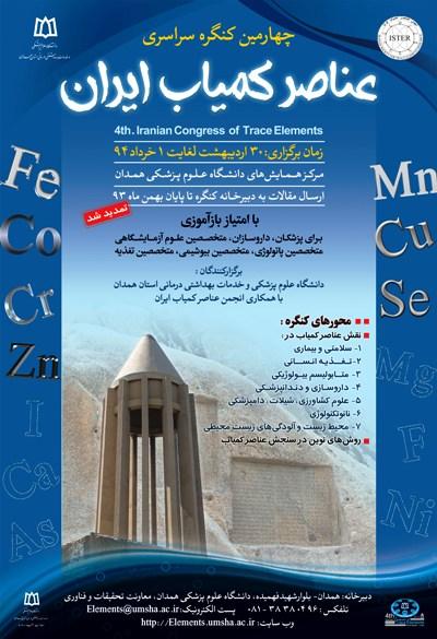 کنگره پزشکی و سلامت زیست شناسی  خرداد 1394 ,کنگره ملی ایران همدان