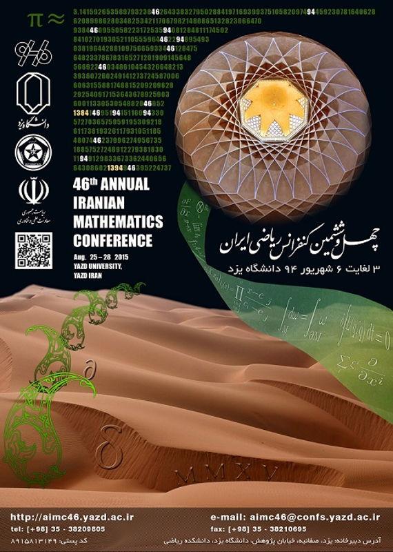 همایش (کنفرانس) ریاضیات  شهریور  1394 ,همایش (کنفرانس)  ایران یزد