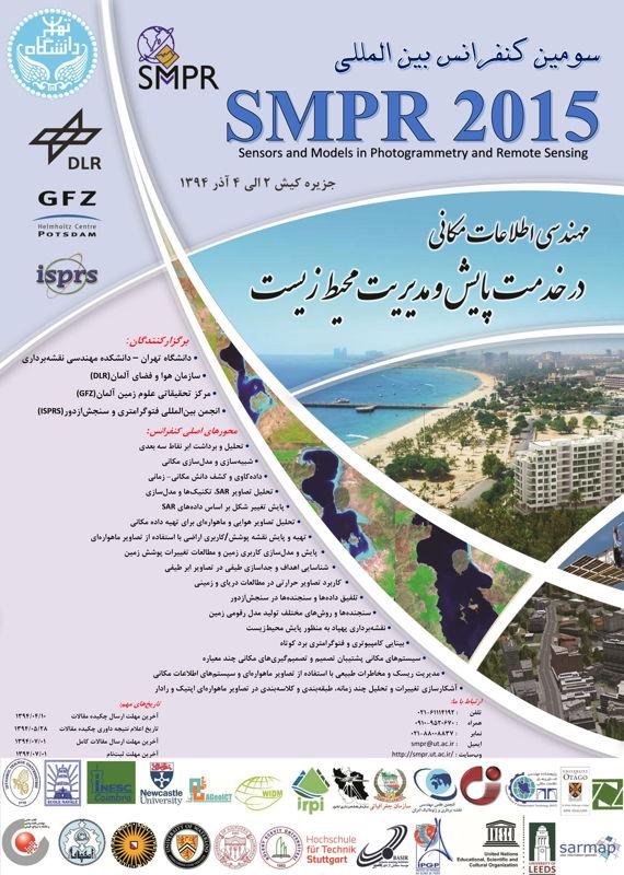 همایش (کنفرانس) جغرافیا، زمین شناسی عمران، معماری و شهرسازی کشاورزی، محیط زیست  آذر 1394 ,همایش (کنفرانس) بین المللی ایران کیش