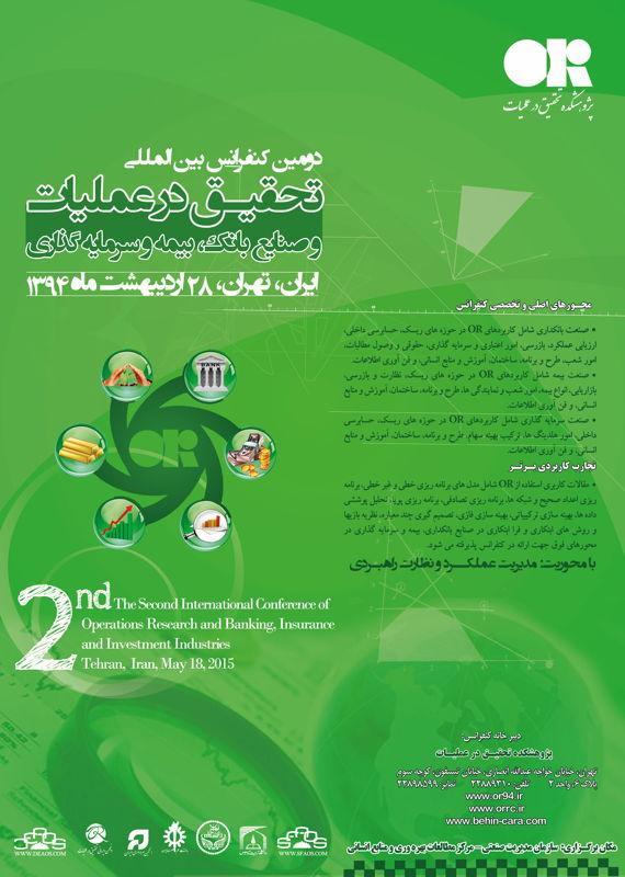 همایش (کنفرانس) بانکداری، بیمه ریاضیات  اردیبهشت 1394 ,همایش (کنفرانس) بین المللی ایران تهران