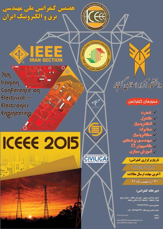 همایش (کنفرانس) برق، الکترونیک  مرداد 1394 ,همایش (کنفرانس) ملی ایران گناباد