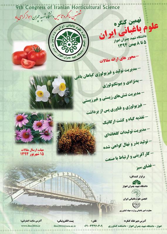 همایش (کنفرانس) کشاورزی، محیط زیست  بهمن 1394 ,همایش (کنفرانس)  ایران اهواز