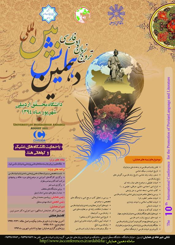 همایش (کنفرانس) ادبیات، فرهنگ  شهریور 1394 ,همایش (کنفرانس) بین المللی ایران اردبیل