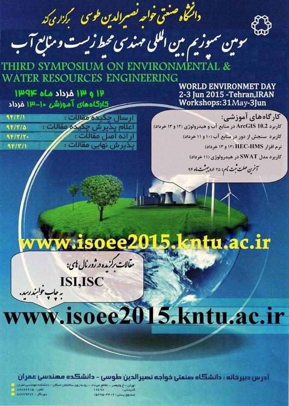 همایش (کنفرانس) کشاورزی، محیط زیست  خرداد 1394 ,همایش (کنفرانس) بین المللی ایران تهران