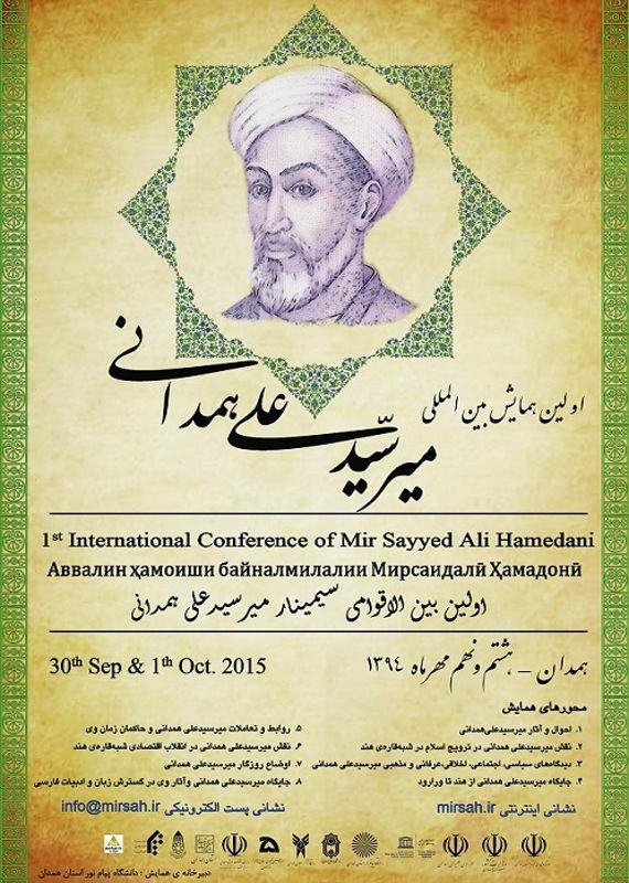 همایش (کنفرانس) تاریخ، گردشگری دین و مذهب  مهر 1394 ,همایش (کنفرانس) بین المللی ایران همدان