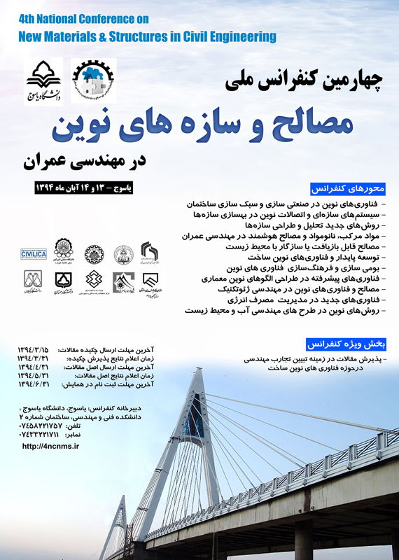 همایش (کنفرانس) عمران، معماری  آبان 1394 ,همایش (کنفرانس) ملی ایران یاسوج