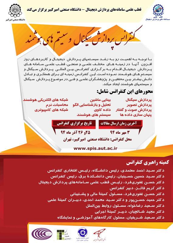 همایش (کنفرانس) برق، الکترونیک کامپیوتر، IT  آذر 1394 ,همایش (کنفرانس) بین المللی ایران تهران