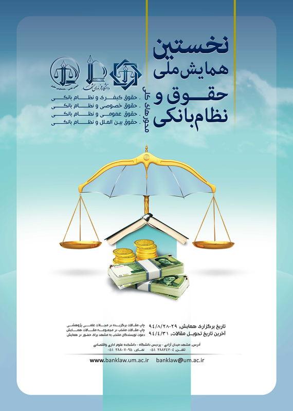 همایش (کنفرانس) بانکداری، بیمه حقوق، سیاست  آبان 1394 ,همایش (کنفرانس) ملی ایران مشهد