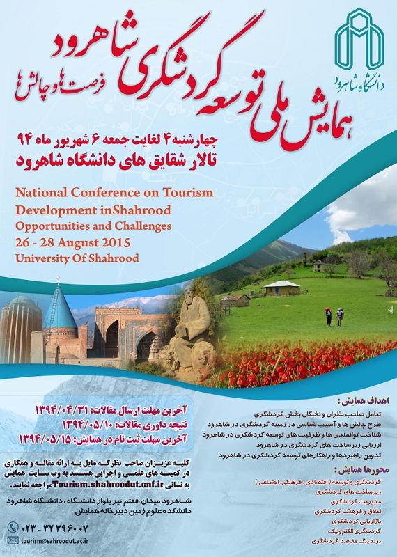 همایش (کنفرانس) تاریخ، گردشگری  شهریور 1394 ,همایش (کنفرانس) ملی ایران شاهرود