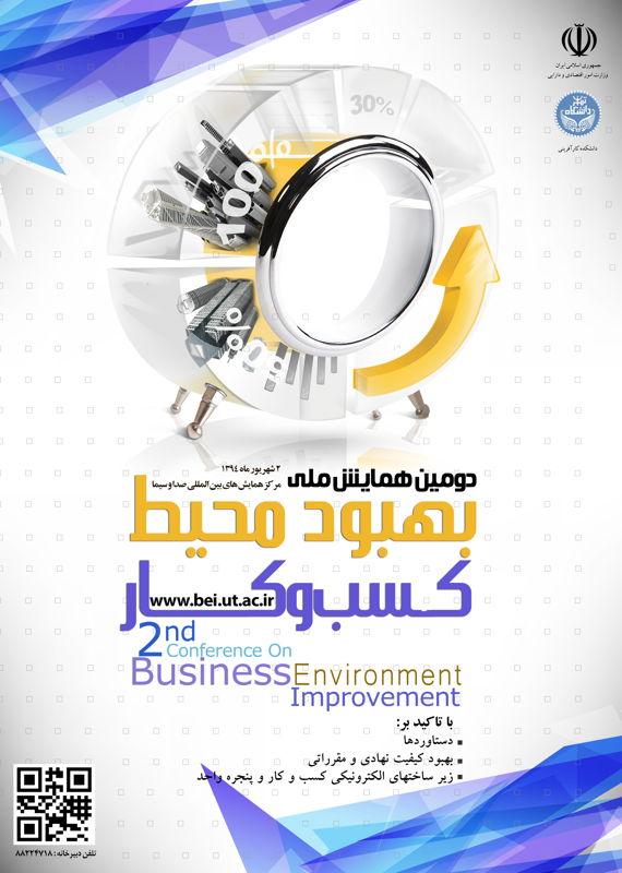 همایش (کنفرانس) اقتصاد، حسابداری بازاریابی، تبلیغات مدیریت  شهریور 1394 ,همایش (کنفرانس) ملی ایران تهران