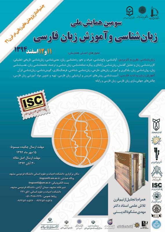 همایش (کنفرانس) ادبیات، فرهنگ  اسفند 1394 ,همایش (کنفرانس) ملی ایران مشهد