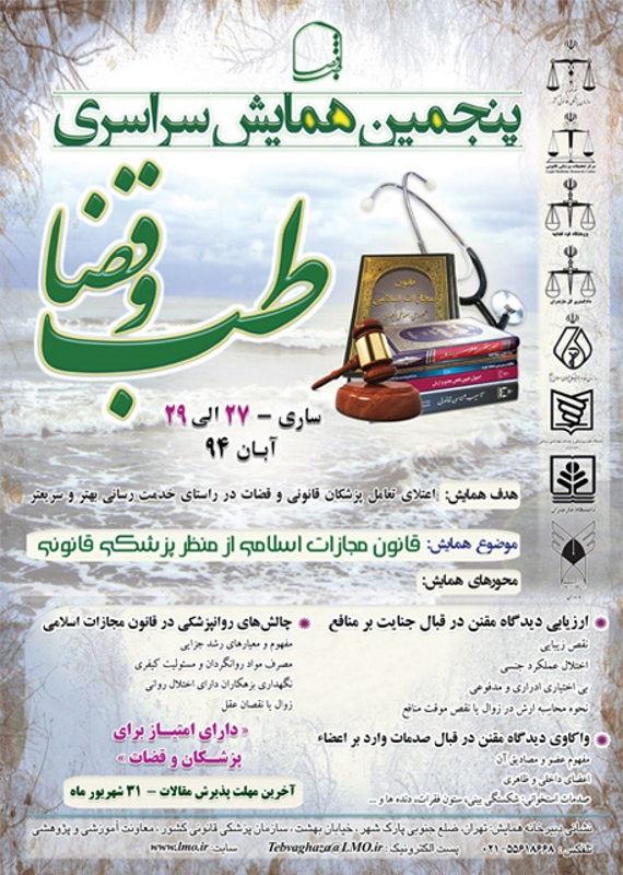 کنگره پزشکی و سلامت حقوق، سیاست  آبان 1394 ,کنگره ملی ایران ساری