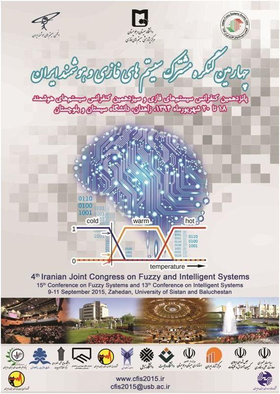 همایش (کنفرانس) برق، الکترونیک ریاضیات کامپیوتر، IT  شهریور 1394 ,همایش (کنفرانس)  ایران زاهدان