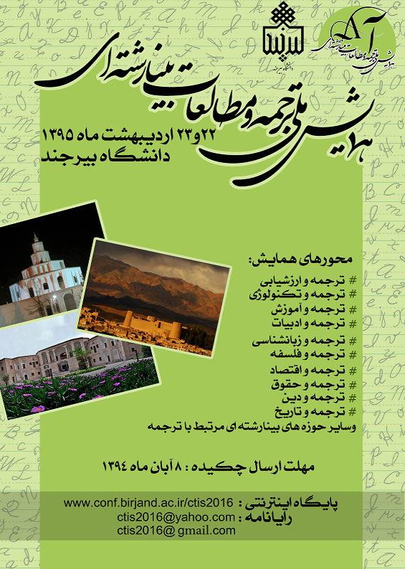 همایش (کنفرانس) ادبیات، فرهنگ  اردیبهشت 1395 ,همایش (کنفرانس) ملی ایران بیرجند