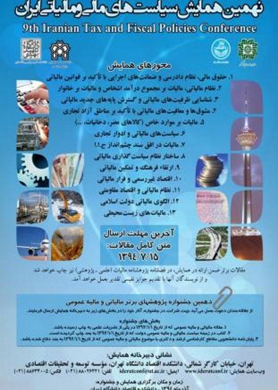 همایش (کنفرانس) اقتصاد، حسابداری  آذر 1394 ,همایش (کنفرانس)  ایران تهران