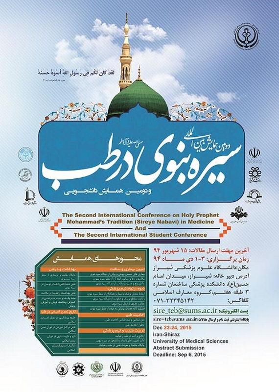 کنگره دین و مذهب پزشکی و سلامت  دی 1394 ,کنگره بین المللی ایران شیراز