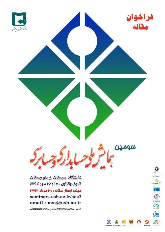 همایش (کنفرانس) اقتصاد، حسابداری  مهر 1394 ,همایش (کنفرانس) ملی ایران زاهدان