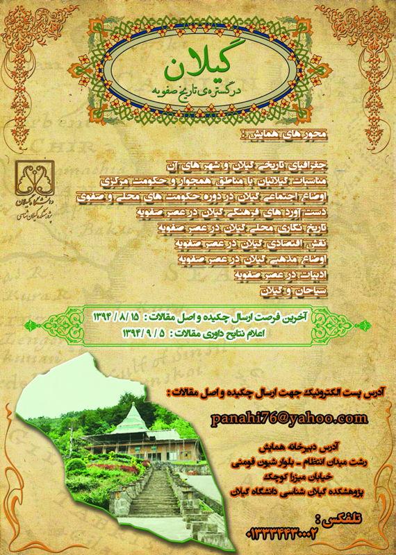 همایش (کنفرانس) تاریخ، گردشگری  اسفند 1394 ,همایش (کنفرانس)  ایران رشت