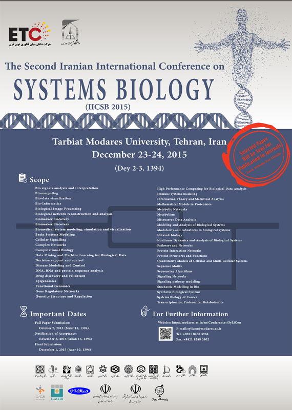 همایش (کنفرانس) برق، الکترونیک مهندسی پزشکی  دی 1394 ,همایش (کنفرانس) بین المللی ایران تهران