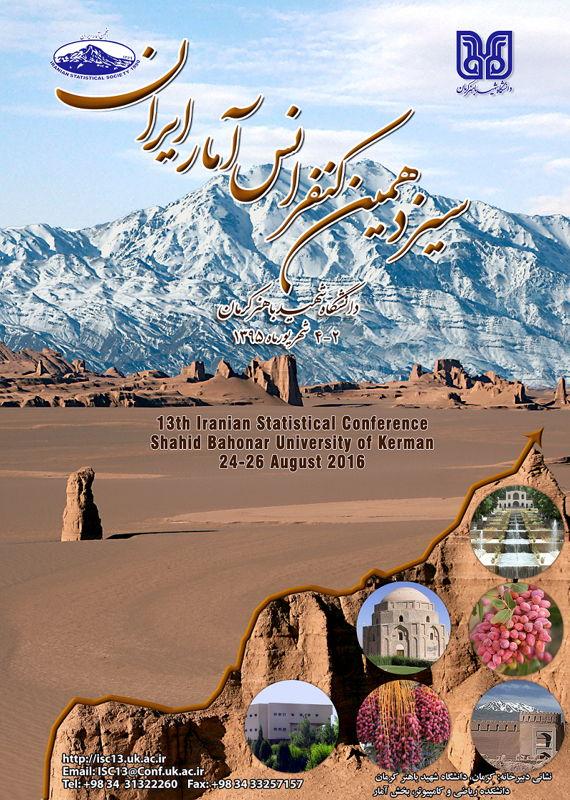 همایش (کنفرانس) ریاضیات  شهریور 1395 ,همایش (کنفرانس)  ایران کرمان