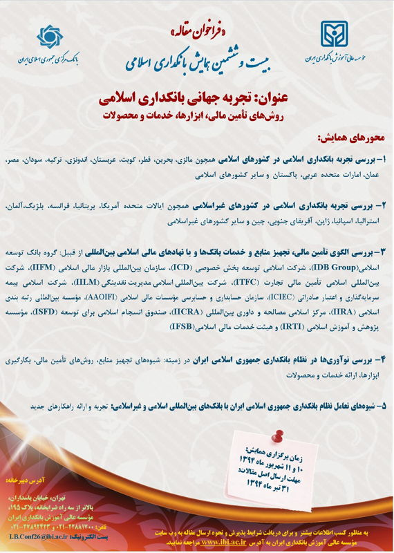 همایش (کنفرانس) بانکداری، بیمه  شهریور 1394 ,همایش (کنفرانس)  ایران