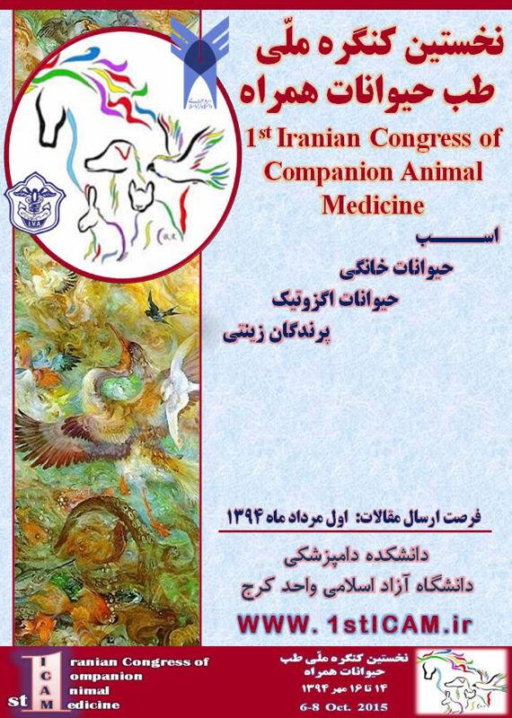همایش (کنفرانس) دامپزشکی  مهر 1394 ,همایش (کنفرانس) ملی ایران کرج