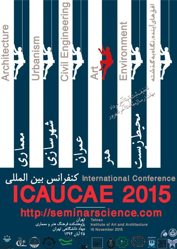 همایش (کنفرانس) عمران، معماری و شهرسازی کشاورزی، محیط زیست هنر  آبان 1394 ,همایش (کنفرانس) بین المللی ایران تهران