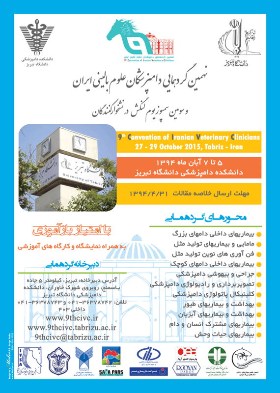 همایش (کنفرانس) دامپزشکی  آبان 1394 ,همایش (کنفرانس)  ایران تبریز