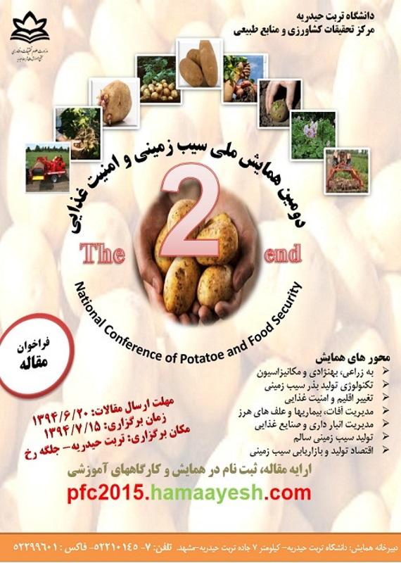 همایش (کنفرانس) علوم و صنایع غذایی کشاورزی، محیط زیست مهر 1394 ,همایش (کنفرانس) ملی ایران تربت حیدریه