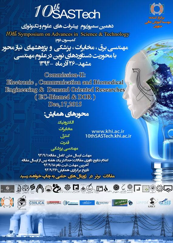 همایش (کنفرانس) برق، الکترونیک  آذر 1394 ,همایش (کنفرانس) ملی ایران مشهد