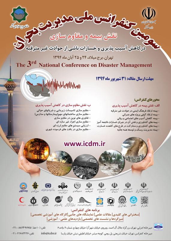 همایش (کنفرانس) بانکداری، بیمه مدیریت  آبان 1394 ,همایش (کنفرانس) ملی ایران تهران