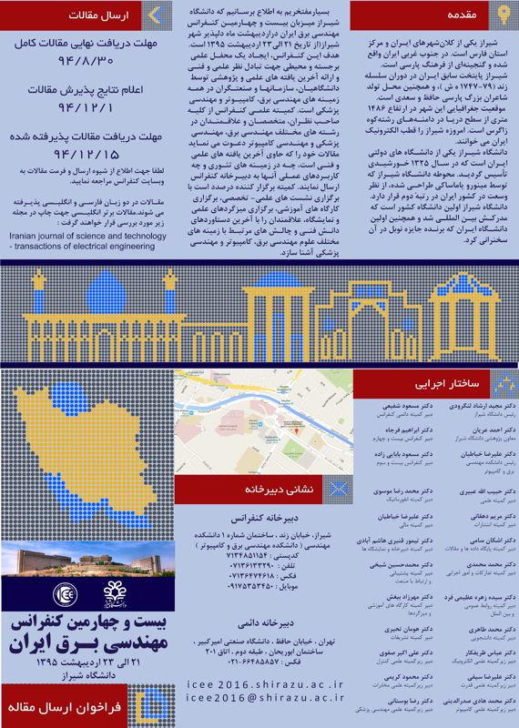 همایش (کنفرانس) برق، الکترونیک  اردیبهشت 1395 ,همایش (کنفرانس)  ایران شیراز