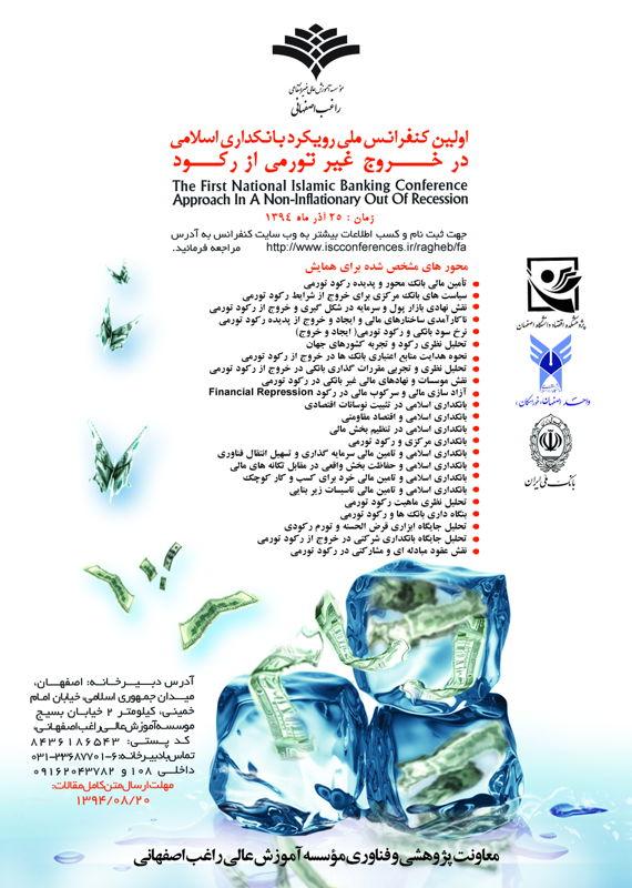 همایش (کنفرانس) بانکداری، بیمه  آذر 1394 ,همایش (کنفرانس) ملی ایران