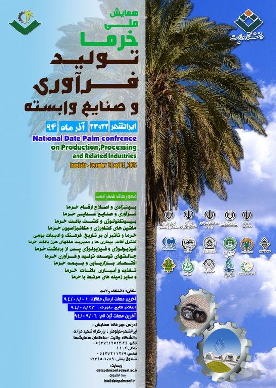 همایش (کنفرانس) علوم و صنایع غذایی کشاورزی، محیط زیست آذر 1394 ,همایش (کنفرانس) ملی ایران ایرانشهر