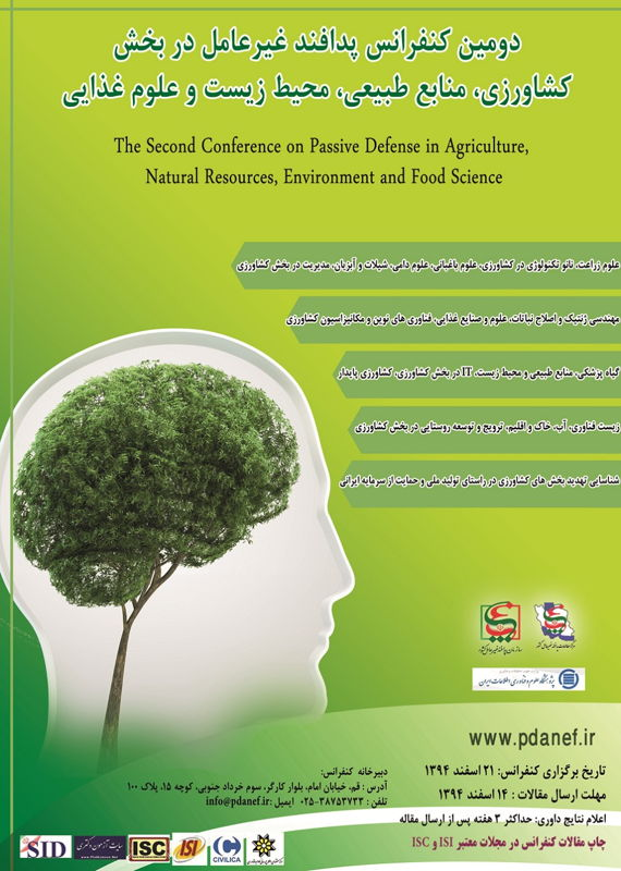 همایش (کنفرانس) علوم و صنایع غذایی کشاورزی، محیط زیست اسفند 1394 ,همایش (کنفرانس) ایران