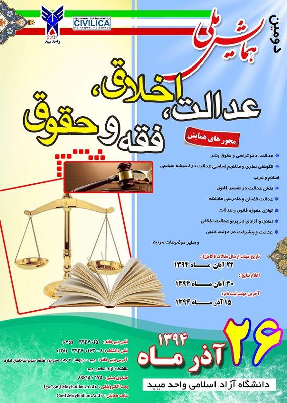 همایش (کنفرانس) حقوق، سیاست  آذر 1394 ,همایش (کنفرانس) ملی ایران میبد