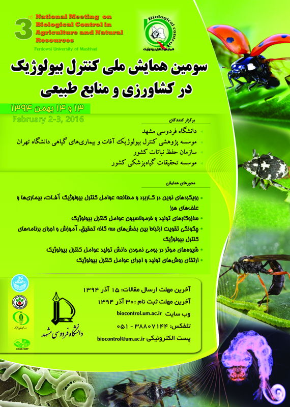 همایش (کنفرانس) کشاورزی، محیط زیست  بهمن 1394 ,همایش (کنفرانس) ملی ایران مشهد