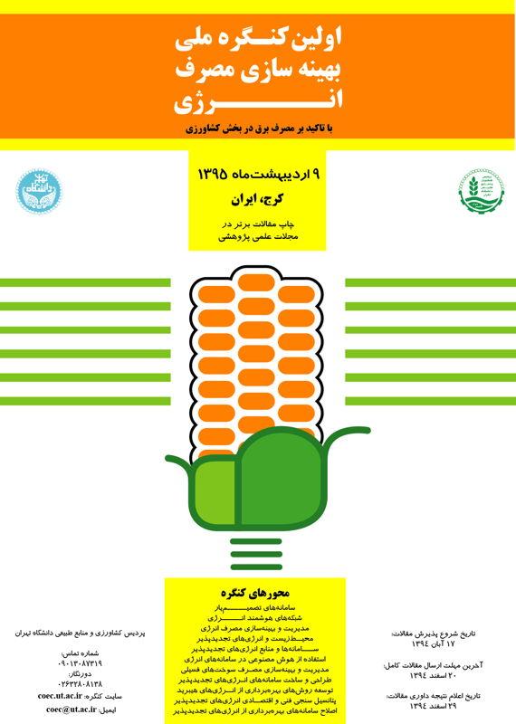 همایش (کنفرانس) برق، الکترونیک  اردیبهشت 1395 ,همایش (کنفرانس) ملی ایران کرج