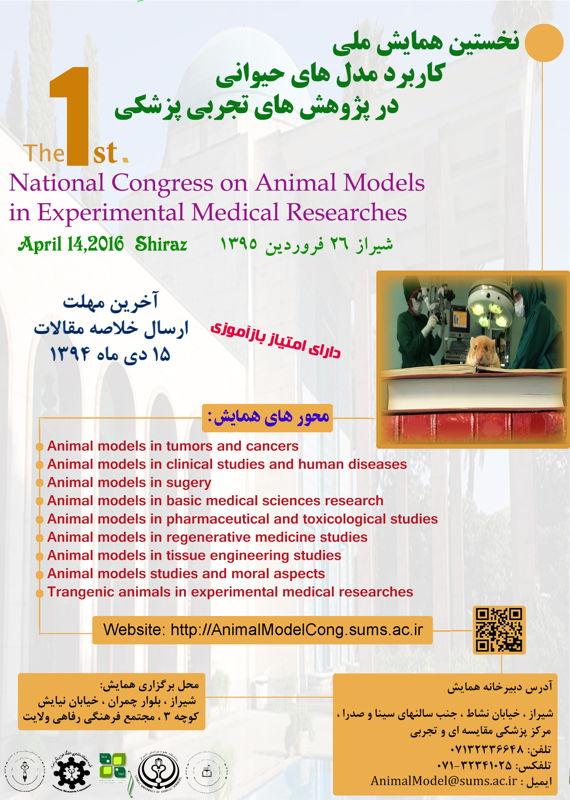 کنگره پزشکی و سلامت دامپزشکی  فروردین 1395 ,کنگره ملی ایران شیراز