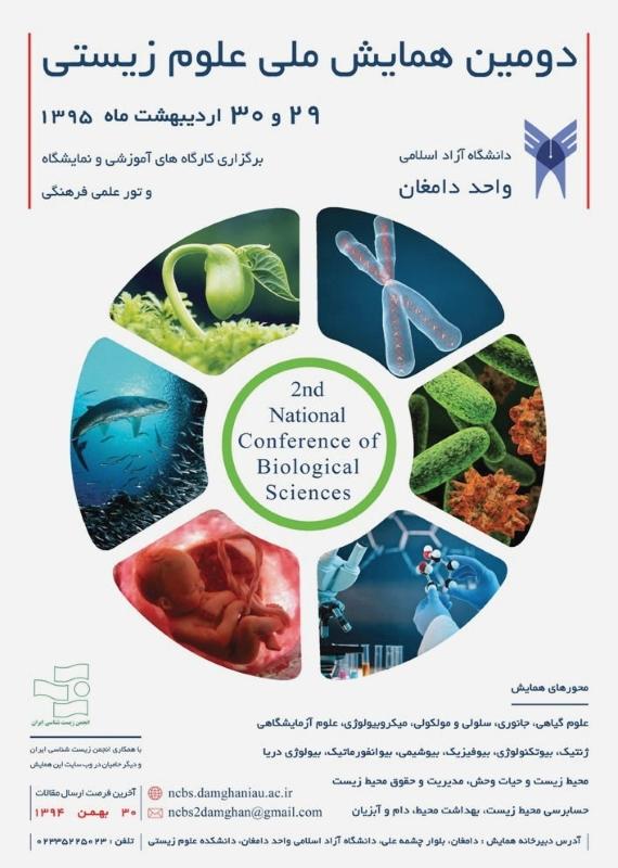 همایش (کنفرانس) زیست شناسی  اردیبهشت 1395 ,همایش (کنفرانس) ملی ایران دامغان