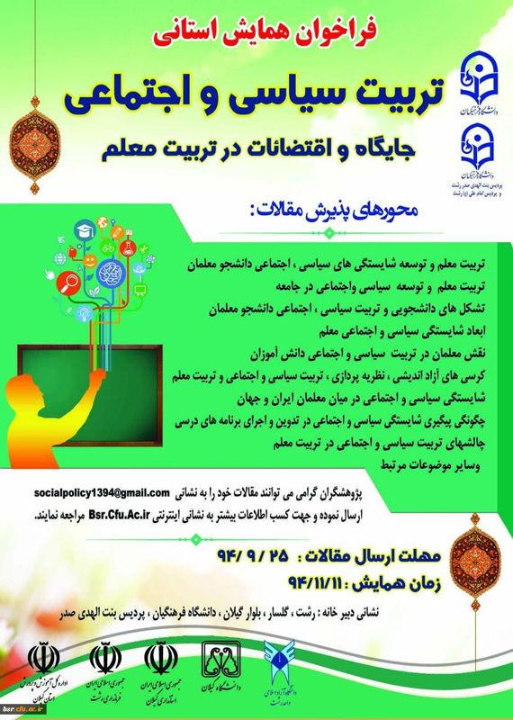 همایش (کنفرانس) علوم تربیتی و آموزشی  بهمن 1394 ,همایش (کنفرانس)  ایران رشت