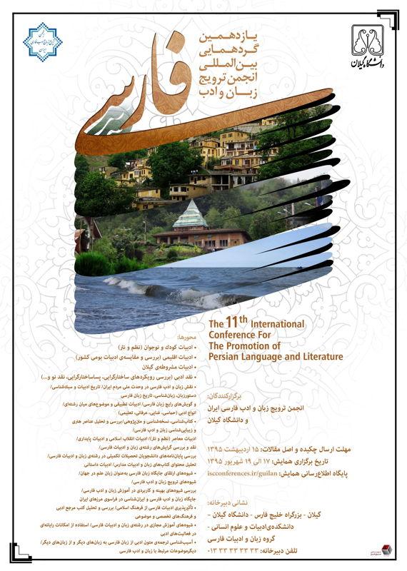 همایش (کنفرانس) ادبیات، فرهنگ  شهریور 1395 ,همایش (کنفرانس) بین المللی ایران رشت