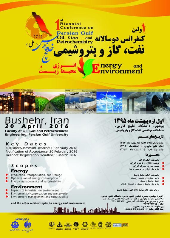 همایش (کنفرانس) مهندسی شیمی، نفت، گاز و پتروشیمی  اردیبهشت 1395 ,همایش (کنفرانس) ملی ایران بوشهر