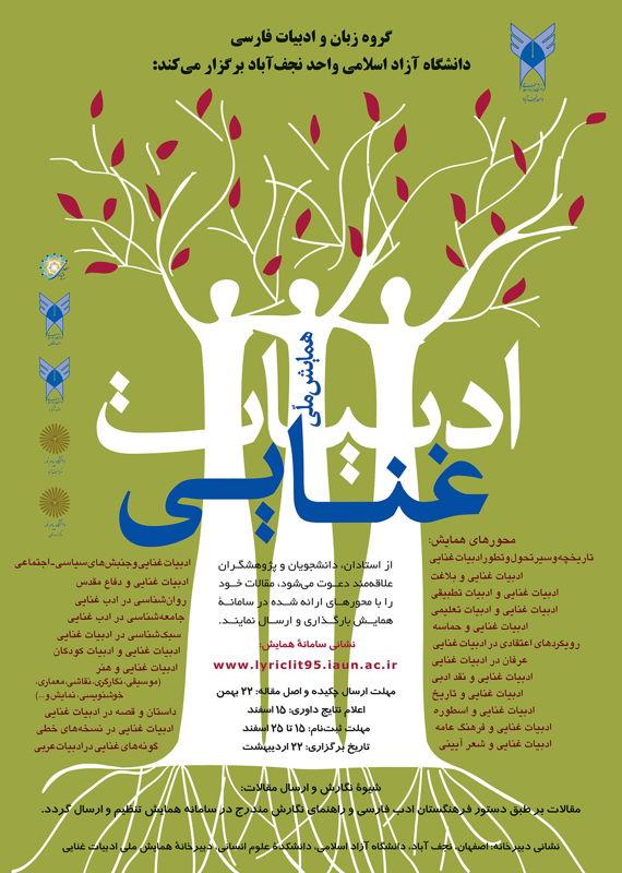همایش (کنفرانس) ادبیات، فرهنگ  اردیبهشت 1395 ,همایش (کنفرانس) ملی ایران