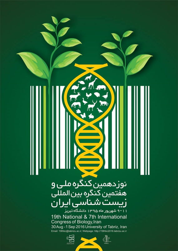 همایش (کنفرانس) زیست شناسی  شهریور 1395 ,همایش (کنفرانس) ملی و بین المللی ایران تبریز