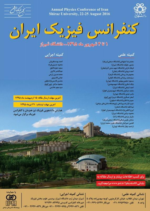 همایش (کنفرانس) فیزیک  شهریور 1395 ,همایش (کنفرانس)  ایران شیراز