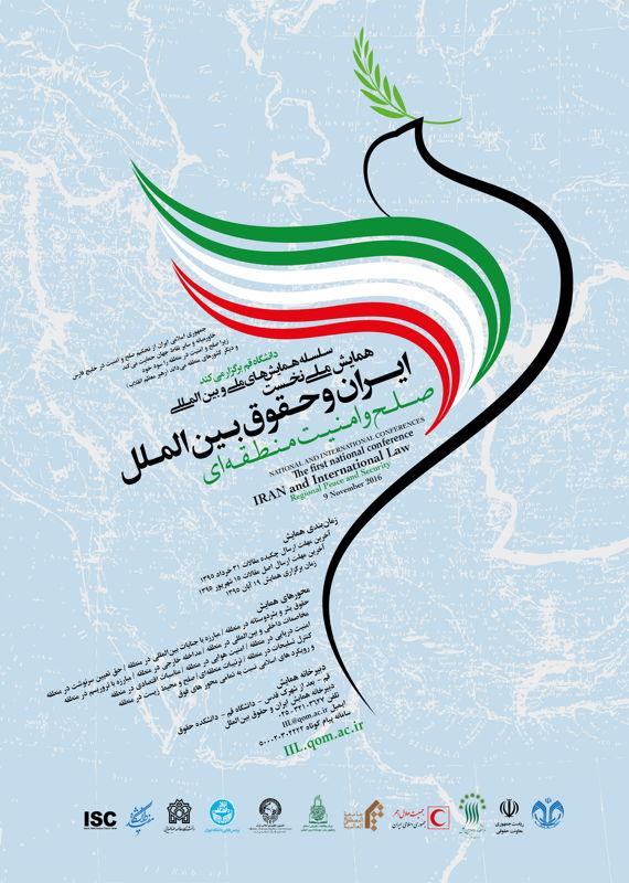 همایش (کنفرانس) حقوق، سیاست دین و مذهب  آبان 1395 ,همایش (کنفرانس) ملی ایران قم