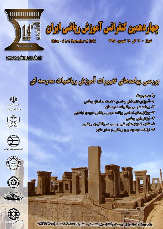 همایش (کنفرانس) ریاضیات  شهریور 1395 ,همایش (کنفرانس)  ایران شیراز