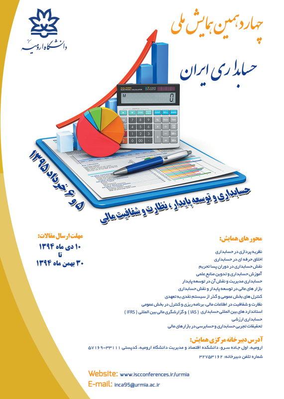 همایش (کنفرانس) اقتصاد، حسابداری  خرداد 1395 ,همایش (کنفرانس) ملی ایران ارومیه