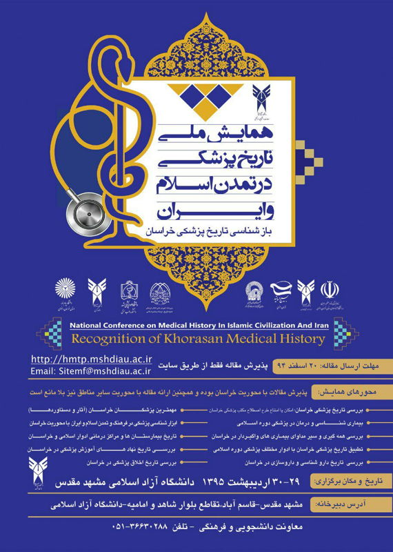 کنگره پزشکی و سلامت تاریخ، گردشگری دین و مذهب  اردیبهشت 1395 ,کنگره ملی ایران مشهد